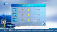 湿冷空气今日结束 7日至9日全省转为晴冷天气