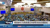 俄国家杜马高票通过米舒斯京的总理提名
