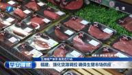 福建:强化货源调控 确保生猪市场供应