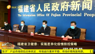福建省卫健委:实施差异化疫情防控策略