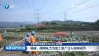 福建:国网电力为复工复产注入澎湃动力