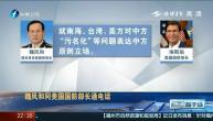 魏凤和应约同美国国防部长通电话