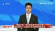 《福建日报》明天将发表评论员文章:推动党的十九届四中全会精神落地见效