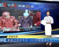弟弟过百岁生日 102岁姐姐送红包上门