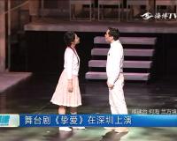 舞台剧《挚爱》在深圳上演