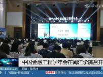 中国金融工程学年会在闽江学院召开