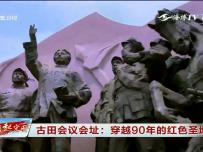 古田会议会址:穿越90年的红色圣地