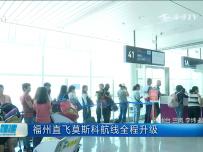福州直飞莫斯科航线全程升级