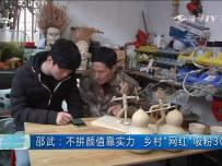 """邵武:不拼颜值靠实力 乡村""""网红""""吸粉30万"""
