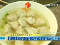 """沙县小吃迎来""""升级版"""":外卖火热,沙县小吃怎么办?"""