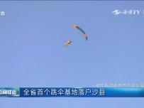全省首个跳伞基地落户沙县