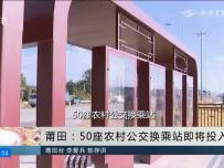 莆田:50座农村公交换乘站即将投入使用