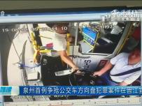 泉州首例争抢公交车方向盘犯罪案件在晋江宣判
