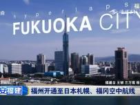 福州开通至日本札幌、福冈空中航线