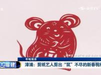 """漳浦:剪纸艺人剪出""""鼠""""不尽的新春祝福"""