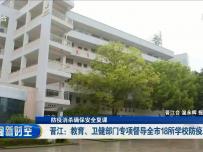 晋江:教育、卫健部门专项督导全市18所学校防疫工作