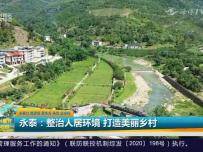 永泰:整治人居环境 打造美丽乡村