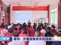莆田:开展高素质农民培训