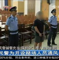 """民警辅助充当""""保护伞"""" 两人均被判刑"""