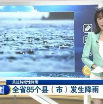 福建:继续发布暴雨黄色预警信号