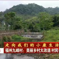 福州九峰村:美丽乡村大改造 村民也能获分红