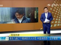 郭京飞做了个错误的灭火示范 中国消防的