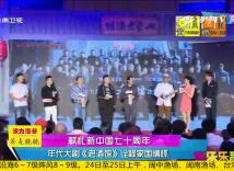 献礼新中国七十周年 年代大剧《老酒馆》诠释家国情怀