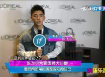 陈飞宇为祖国强大自豪 周冬雨盼角色激励观众和自己