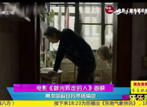 电影《被光抓走的人》上海首映  黄渤审视自我感悟角色