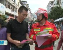 三明:市县乡秋冬季森林防火联动宣传月启动