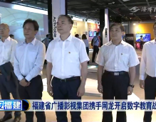 福建省广播影视集团携手网龙开启数字教育战略合作