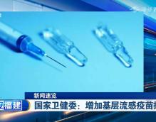 国家卫健委:增加基层流感疫苗接种点