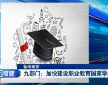 九部门:加快建设职业教育国家学分银行