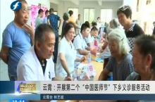 """云霄:开展第二个""""中国医师节""""下乡义诊服务活动"""