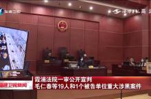 霞浦法院一审公开宣判毛仁春等19人和1个被告单位重大涉黑案件