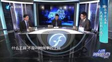 《台湾新闻脸》5月14日