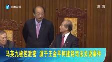 《台湾新闻脸》5月21日