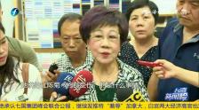 《台湾新闻脸》6月11日