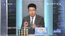 《台湾新闻脸》6月18日