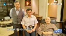《台湾新闻脸》8月20日