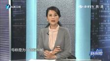 《台湾新闻脸》9月10日