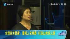 《台湾新闻脸》10月8日