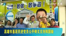 《台湾新闻脸》10月22日