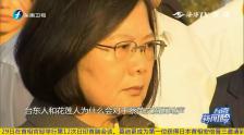 《台湾新闻脸》10月29日