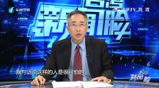《台湾新闻脸》10月15日