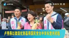《台湾新闻脸》11月26日