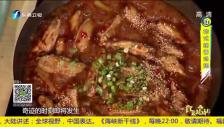 《食来运转》韩式辣酱鸡翅