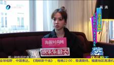 20161206 蔡依林受邀观看维秘秀