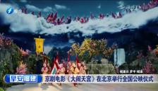 京剧电影《大闹天宫》在北京举行全国公映仪式