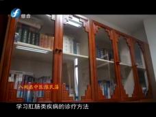 《时代先锋》八闽名中医:陈民藩